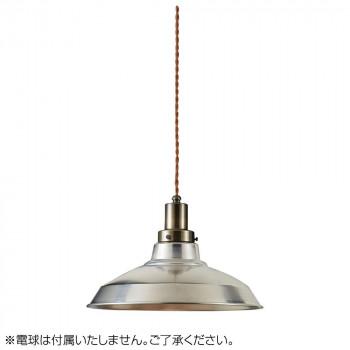 ペンダントライト ネジリコード アルミ配照セード・CP型BR (電球なし) GLF-3482BR-85X【送料無料】
