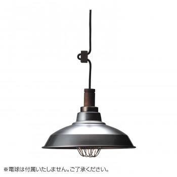 ペンダントライト ノスタルジックライティング アルミ配照ガード・CP型 (電球なし) GLF-3148X【送料無料】