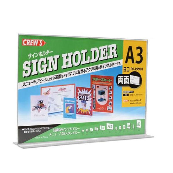 案内板 カタログ 展示クルーズ サインホルダー 両面用 A3横 DL49901 クリア 6個セット【送料無料】