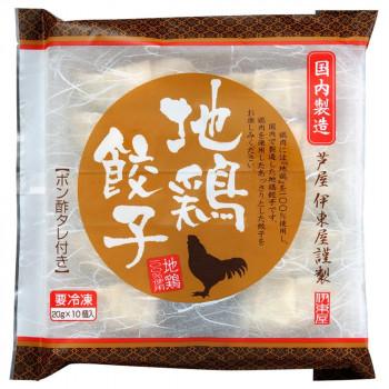 日本最大級の品揃え 地鶏ならではのコクと旨みが詰まった餃子 芦屋 伊東屋謹製 地鶏餃子 20g 10個入×16袋 誕生日 お祝い 送料無料