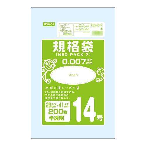 オルディ ネオパック7規格袋14号 半透明200P×50冊 10527302【送料無料】