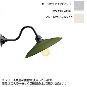 リ・レトロランプ メタリックシルバー×オフホワイト RLL-2【送料無料】