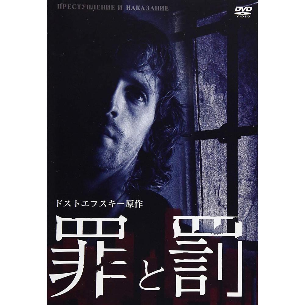 DVD 罪と罰 IVCF-5772【送料無料】