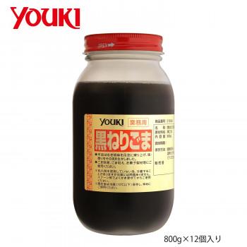 濃厚な風味とコクが広がります まとめ買い 大人気 調味料 お徳用YOUKI ユウキ食品 品質保証 送料無料 800g×12個入り 黒 212406 ねりごま