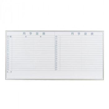 環境のことを考えた「分別設計」。地球に優しいホワイトボード。 馬印 Nシリーズ(エコノミータイプ)壁掛 予定表(月予定表)ホワイトボード W1800×H900 NV36Y【送料無料】