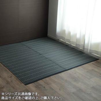 洗える PPカーペット 『バルカン』 江戸間8畳(約348×352cm) ネイビー 2126508【送料無料】