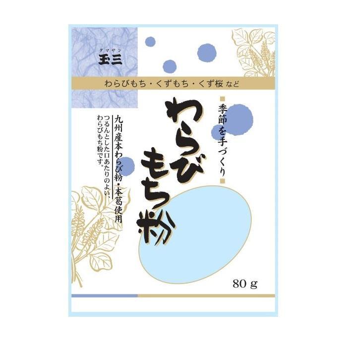 玉三 季節を手作り わらびもち粉 40個セット【送料無料】