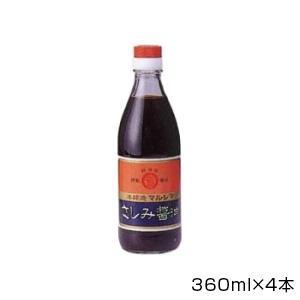 さしみ、かけ、タレ用に最適です。 丸島醤油 再仕込さしみ醤油 360ml×4本 1213【送料無料】