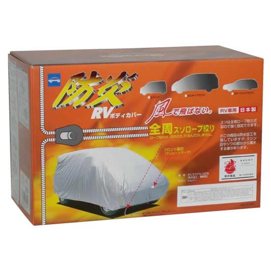 雨 カー用品 風10-603 ケンレーン 防炎RVボディカバー 3MV シルバー【送料無料】