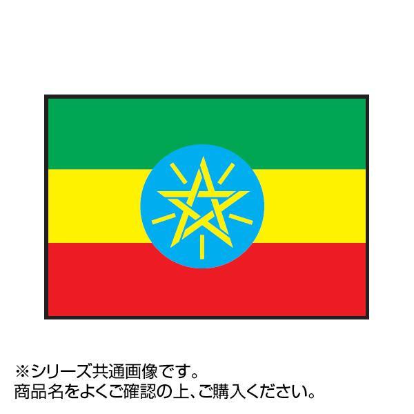 世界の国旗 万国旗 エチオピア 90×135cm【送料無料】