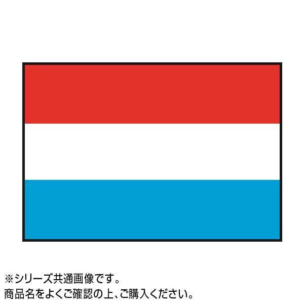 世界の国旗 万国旗 オランダ 90×135cm【送料無料】