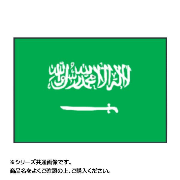 世界の国旗 万国旗 サウジアラビア 90×135cm【送料無料】