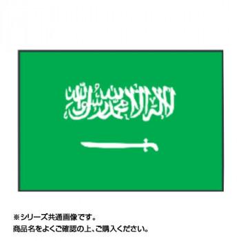 世界の国旗 万国旗 サウジアラビア 140×210cm【送料無料】