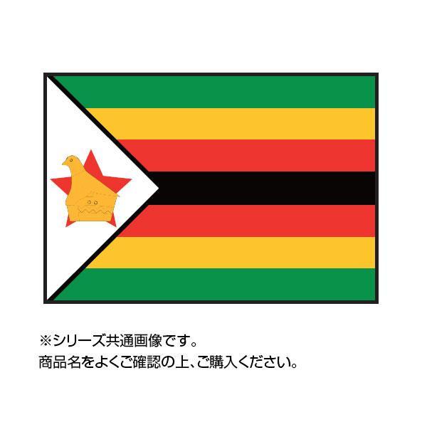 世界の国旗 卓上旗 ジンバブエ 15×22.5cm【送料無料】