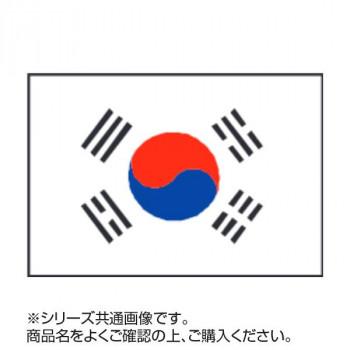 イベントなどにおすすめ 世界の国旗 万国旗 送料無料 大韓民国 140×210cm 期間限定特価品 業界No.1