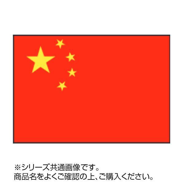 世界の国旗 万国旗 中華人民共和国 70×105cm【送料無料】