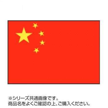 世界の国旗 万国旗 中華人民共和国 140×210cm【送料無料】