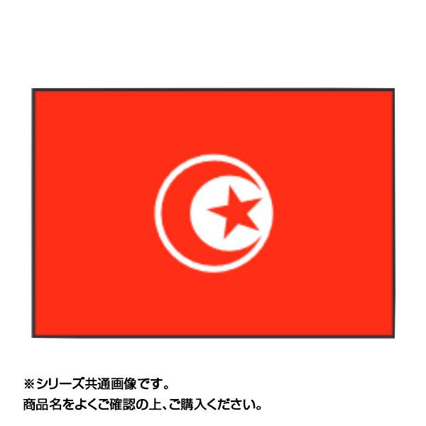 世界の国旗 万国旗 チュニジア 90×135cm【送料無料】