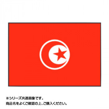 世界の国旗 万国旗 チュニジア 120×180cm【送料無料】