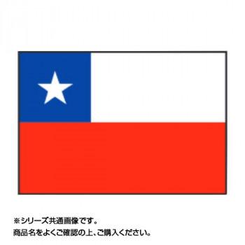 世界の国旗 万国旗 チリ 140×210cm【送料無料】