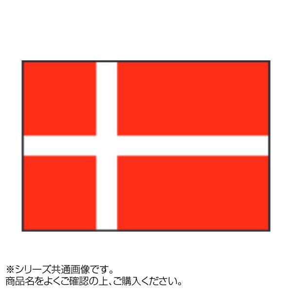 世界の国旗 万国旗 デンマーク 90×135cm【送料無料】