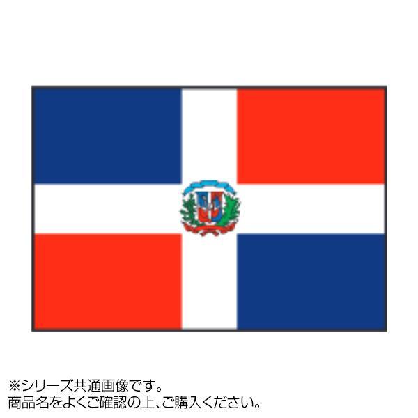 世界の国旗 万国旗 ドミニカ共和国 70×105cm【送料無料】