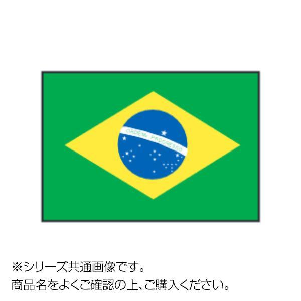 世界の国旗 万国旗 ブラジル 70×105cm【送料無料】