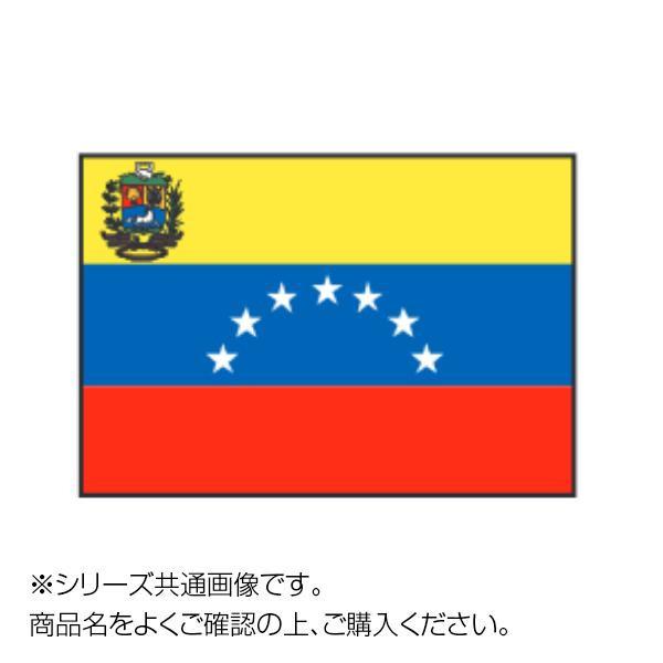 世界の国旗 万国旗 ベネズエラ(星と紋章) 70×105cm【送料無料】