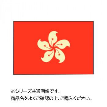 世界の国旗 万国旗 香港 120×180cm【送料無料】
