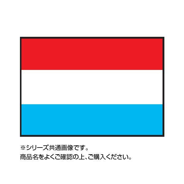 世界の国旗 万国旗 ルクセンブルク 70×105cm【送料無料】