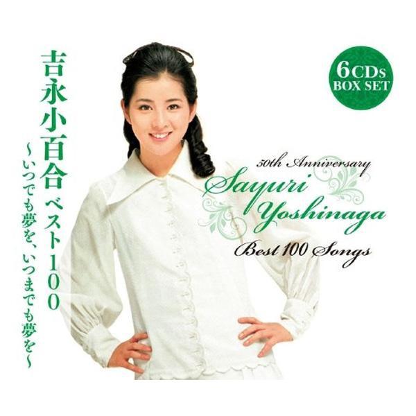 CD 吉永小百合ベスト100 ~いつでも夢を、いつまでも夢を~ VICL-63921【送料無料】