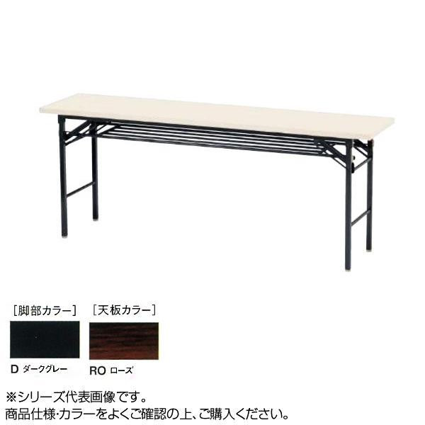 ニシキ工業 KT FOLDING TABLE テーブル 脚部/ダークグレー・天板/ローズ・KT-D1860T-RO【送料無料】
