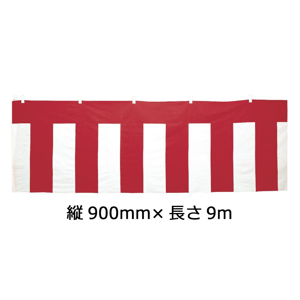 ササガワ タカ印 40-7574 紅白幕 縦900mm×長さ9m テトロン製【送料無料】