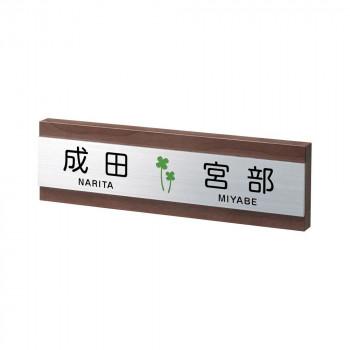 二世帯住宅向け 表札 HT-91【送料無料】