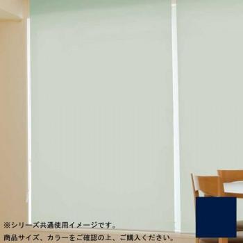 タチカワ ファーステージ ロールスクリーン オフホワイト 幅100×高さ200cm プルコード式 TR-162 ネイビーブルー【送料無料】