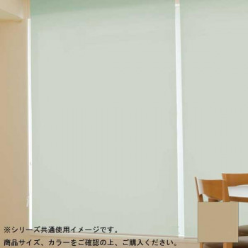 タチカワ ファーステージ ロールスクリーン オフホワイト 幅120×高さ200cm プルコード式 TR-142 ベージュ【送料無料】