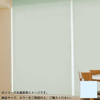 タチカワ ファーステージ ロールスクリーン オフホワイト 幅120×高さ200cm プルコード式 TR-157 ベビーブルー【送料無料】