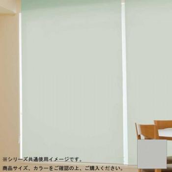 タチカワ ファーステージ ロールスクリーン オフホワイト 幅130×高さ200cm プルコード式 TR-153 スモーク【送料無料】