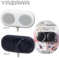 YAZAWA (Yazawa) passive model plug in speaker