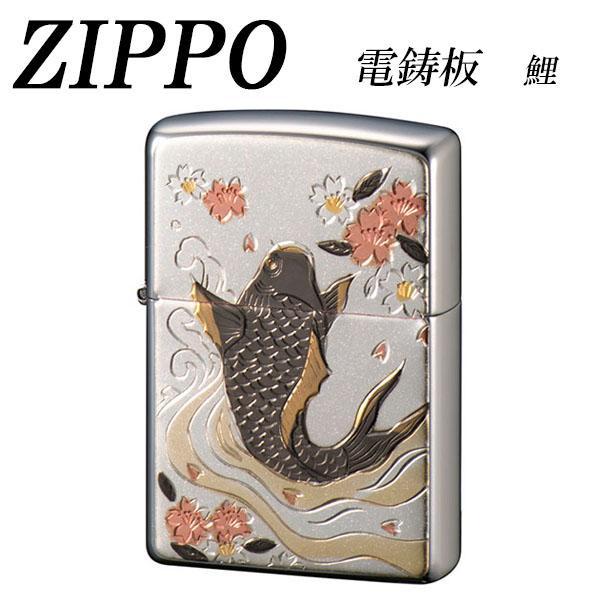 ZIPPO 電鋳板 鯉【送料無料】 メール便対応商品