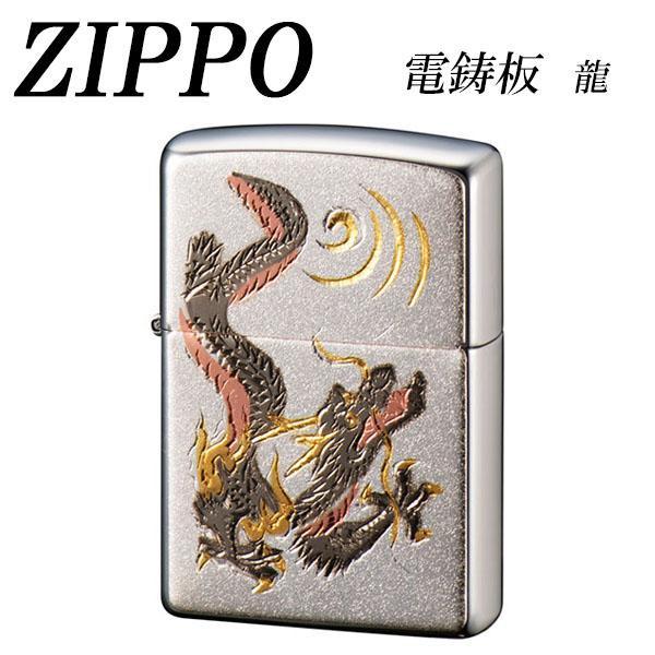 ZIPPO 電鋳板 龍【送料無料】 メール便対応商品
