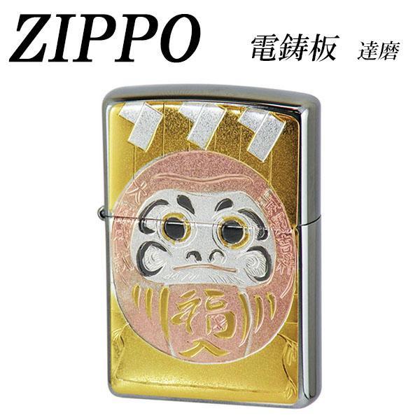 ZIPPO 電鋳板 達磨【送料無料】 メール便対応商品