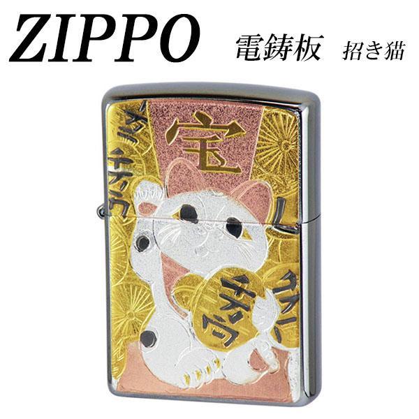 ZIPPO 電鋳板 招き猫【送料無料】 メール便対応商品