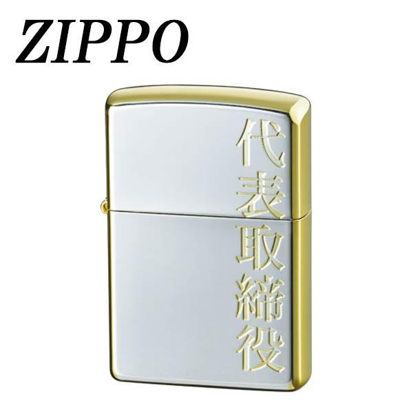 ZIPPO 漢字 金銀 代表取締役【送料無料】 メール便対応商品