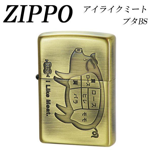豚 タバコ ジッポZIPPO アイライクミート ブタBS【送料無料】 メール便対応商品
