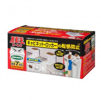 地震対策におすすめ 入手困難 日本限定 家具転倒防止器具 不動王 不動王ホールド 送料無料 FFT-003