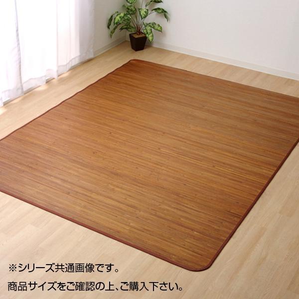 竹ラグカーペット 『竹王』 約180×220cm 5353160【送料無料】