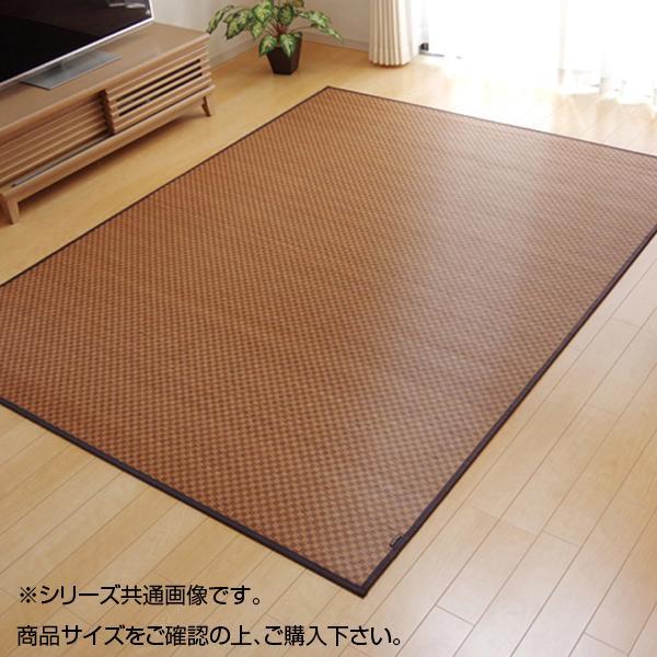 竹ラグカーペット 『DXクレタ』 約180×180cm 5355270【送料無料】