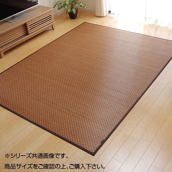 竹ラグカーペット 『DXクレタ』 約180×240cm 5355280【送料無料】