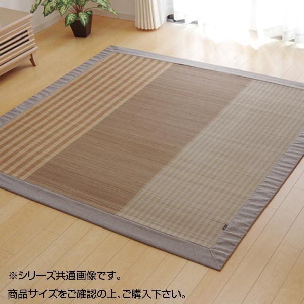 竹ラグカーペット 『DXノース』 ベージュ 約180×180cm 5354470【送料無料】